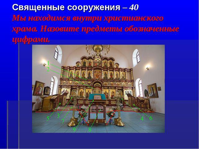 Священные сооружения – 40 Мы находимся внутри христианского храма. Назовите п...