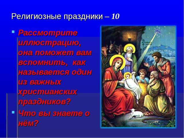 Религиозные праздники – 10 Рассмотрите иллюстрацию, она поможет вам вспомнить...