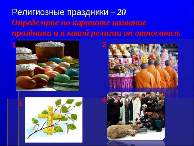 Религиозные праздники – 20 Определите по картинке название праздника и к как...