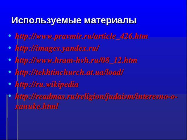 Используемые материалы http://www.pravmir.ru/article_426.htm http://images.ya...