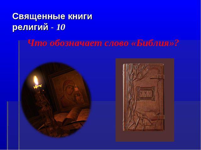 Священные книги религий - 10 Что обозначает слово «Библия»?