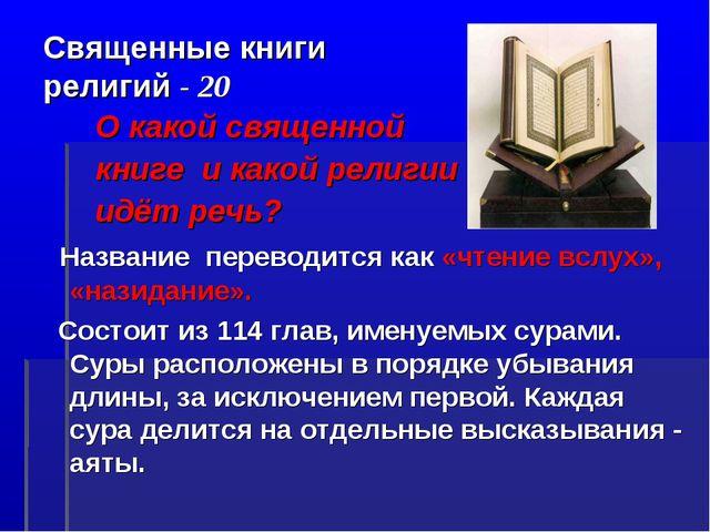 Священные книги религий - 20 О какой священной книге и какой религии идёт реч...