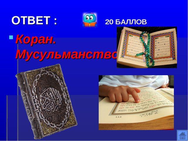 ОТВЕТ : 20 БАЛЛОВ Коран. Мусульманство.
