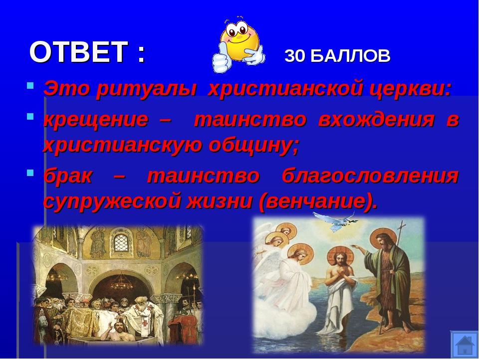 ОТВЕТ : 30 БАЛЛОВ Это ритуалы христианской церкви: крещение – таинство вхожде...