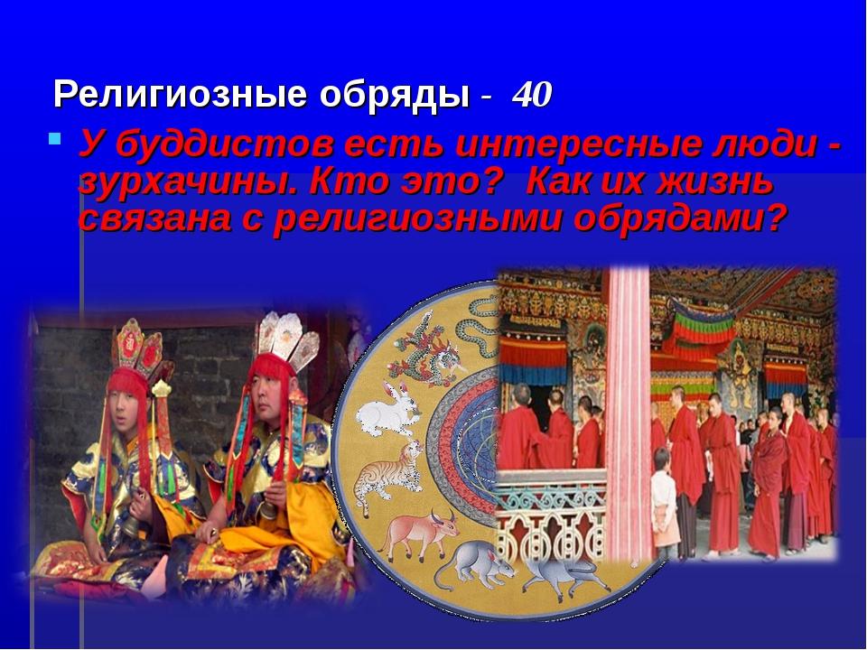 Религиозные обряды - 40 У буддистов есть интересные люди - зурхачины. Кто это...