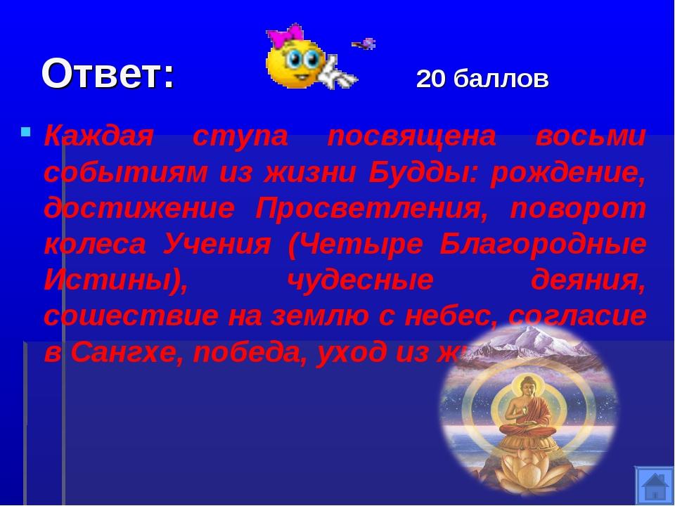 Ответ: 20 баллов Каждая ступа посвящена восьми событиям из жизни Будды: рожде...