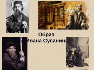 Образ Ивана Сусанина