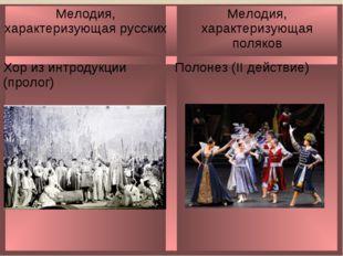 Мелодия, характеризующая русскихМелодия, характеризующая поляков Хор из интр