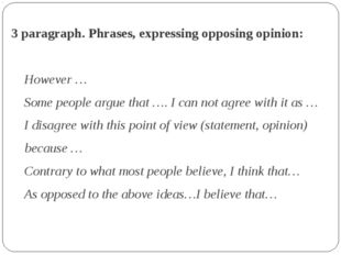 3 paragraph. Phrases, expressing opposing opinion: However … Some people argu