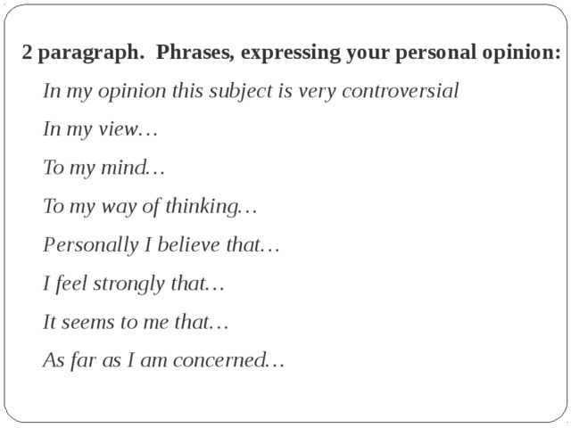 2 paragraph. Phrases, expressing your personal opinion: In my opinion this su...