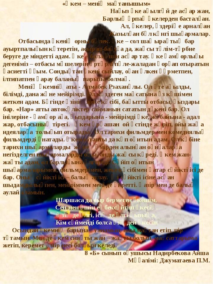 «Әкем – менің мақтанышым» Нағыз әке ақылгөй де асқар жан, Барлық ұрпақ әкелер...