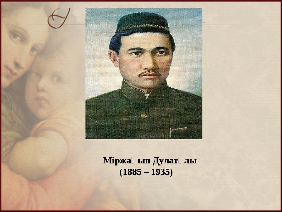 Міржақып Дулатұлы (1885 – 1935)