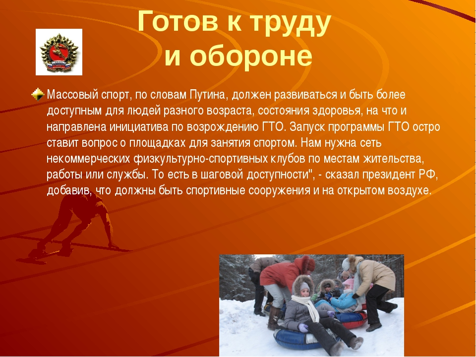 Готов к труду и обороне Массовый спорт, по словам Путина, должен развиваться...