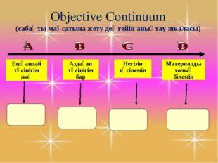 Objective Continuum (сабақты мақсатына жету деңгейін анықтау шкаласы) Ешқанда