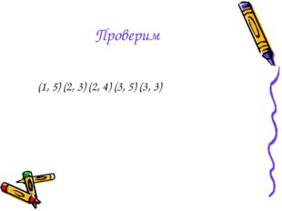 Проверим (1, 5) (2, 3) (2, 4) (3, 5) (3, 3)