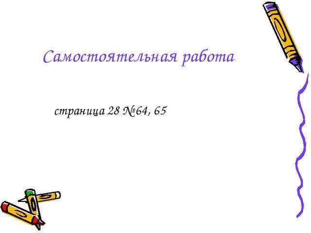 Самостоятельная работа страница 28 № 64, 65