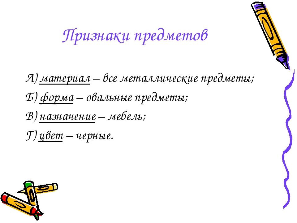 Признаки предметов А) материал – все металлические предметы; Б) форма – оваль...