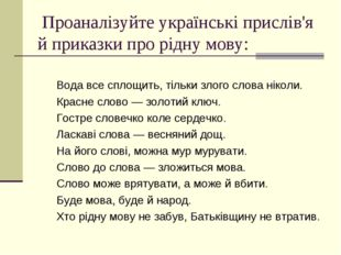 Проаналізуйте українські прислів'я й приказки про рідну мову: Вода все сплощ