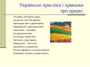 Українські прислів'я і приказки про працю: Хто робить, той голий не ходить. Х