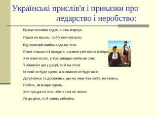 Українські прислів'я і приказки про ледарство і неробство: Праця чоловіка год