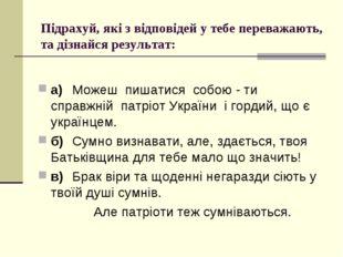 Підрахуй, які з відповідей у тебе переважають, та дізнайся результат: а)Мож