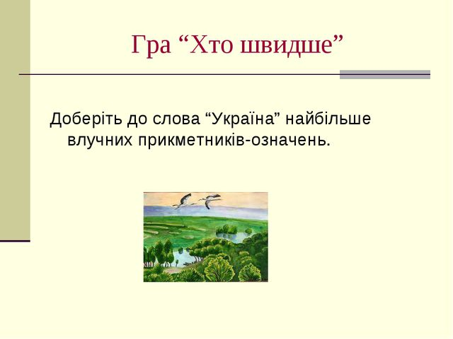 """Гра """"Хто швидше"""" Доберіть до слова """"Україна"""" найбільше влучних прикметників-о..."""