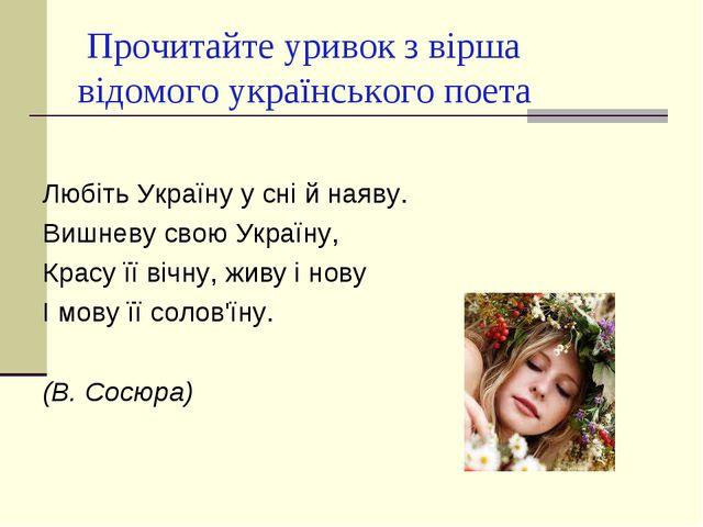 Прочитайте уривок з вірша відомого українського поета Любіть Україну у сні й...
