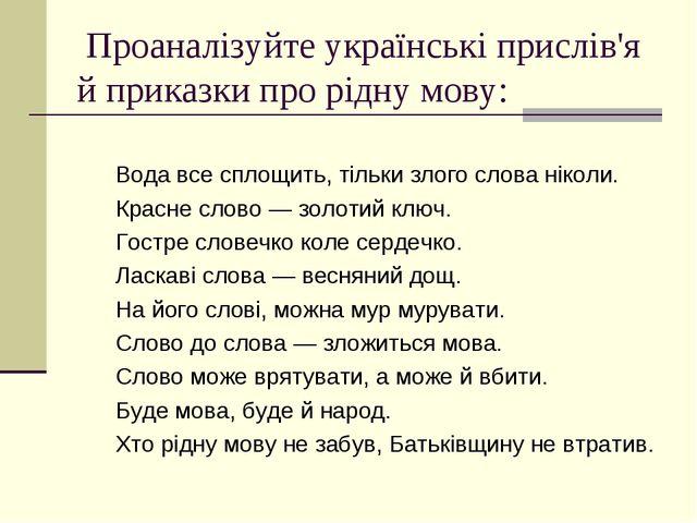 Проаналізуйте українські прислів'я й приказки про рідну мову: Вода все сплощ...
