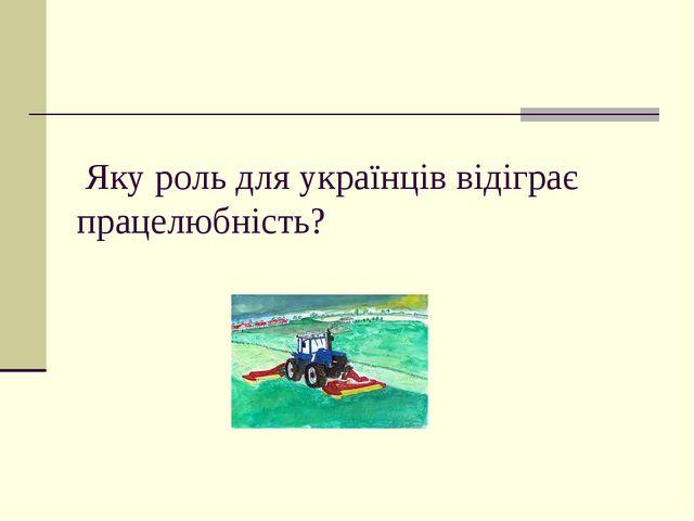 Яку роль для українців відіграє працелюбність?
