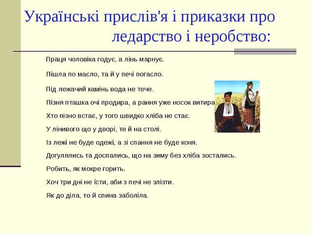 Українські прислів'я і приказки про ледарство і неробство: Праця чоловіка год...