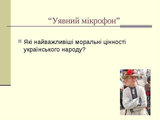 """""""Уявний мікрофон"""" Які найважливіші моральні цінності українського народу?"""