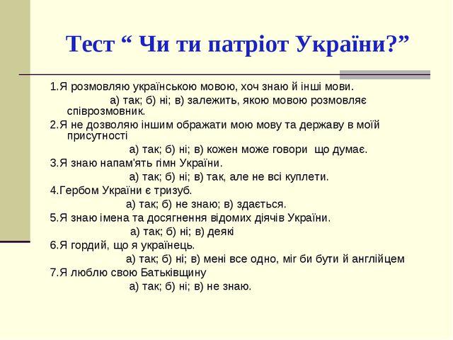 """Тест """" Чи ти патріот України?"""" 1.Я розмовляю українською мовою, хоч знаю й і..."""