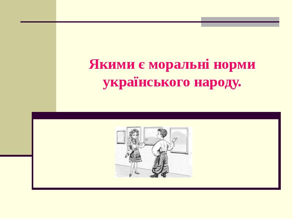 Якими є моральні норми українського народу.