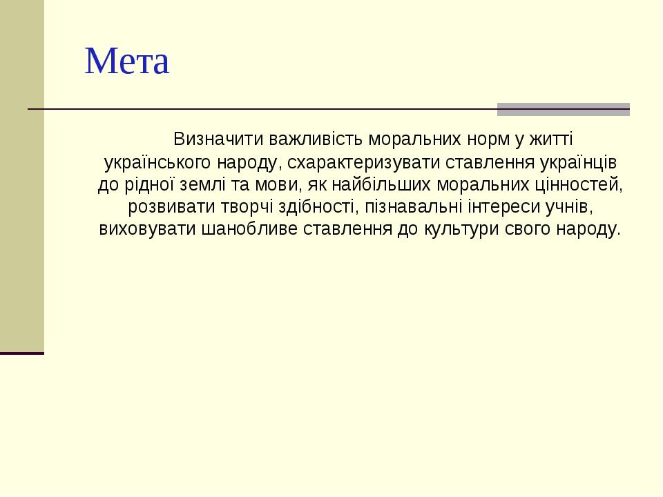 Мета Визначити важливість моральних норм у житті українського народу, схаракт...
