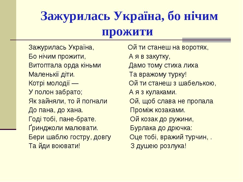 Зажурилась Україна, бо нічим прожити Зажурилась Україна, Ой ти станеш на вор...