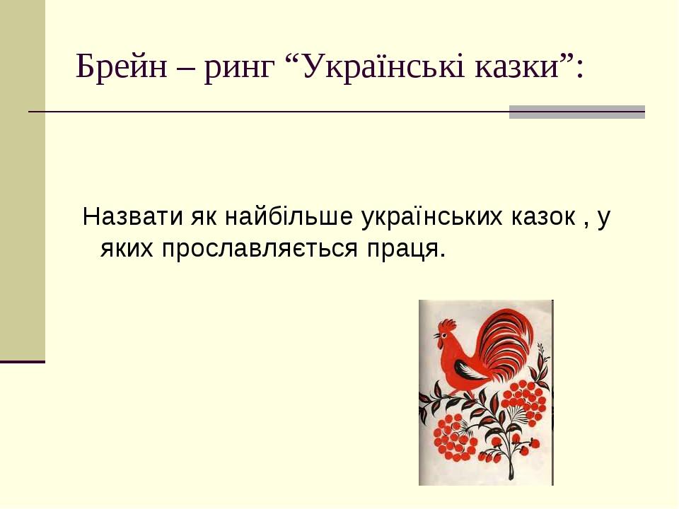 """Брейн – ринг """"Українські казки"""": Назвати як найбільше українських казок , у я..."""