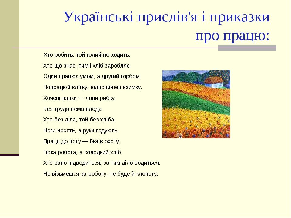 Українські прислів'я і приказки про працю: Хто робить, той голий не ходить. Х...