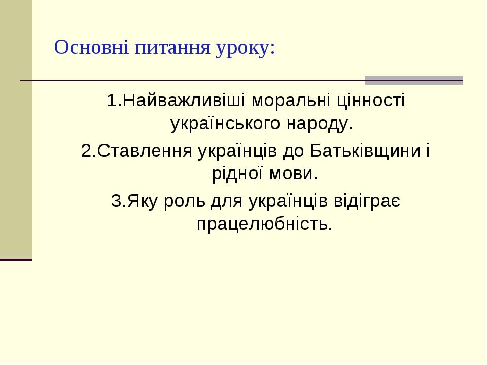 Основні питання уроку: 1.Найважливіші моральні цінності українського народу....