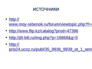 источники http://www.moy-rebenok.ru/forum/viewtopic.php?f=42&p=2356172 http:/