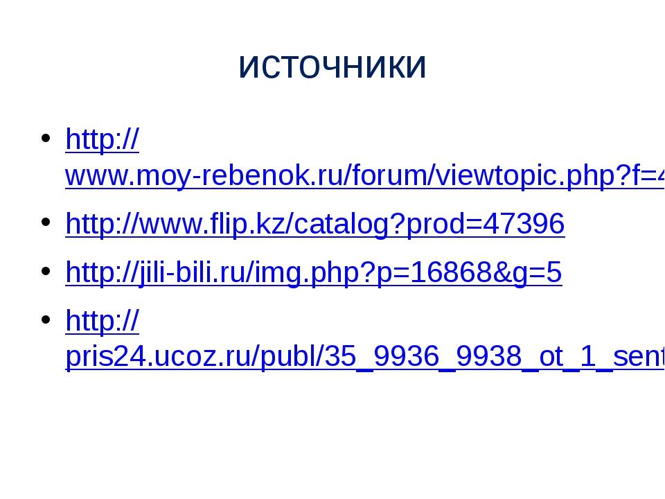 источники http://www.moy-rebenok.ru/forum/viewtopic.php?f=42&p=2356172 http:/...
