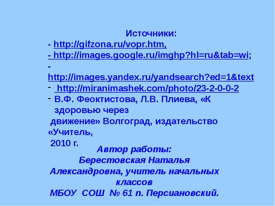 Автор работы: Берестовская Наталья Александровна, учитель начальных классов М...