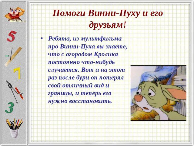 Помоги Винни-Пуху и его друзьям! Ребята, из мультфильма про Винни-Пуха вы зна...