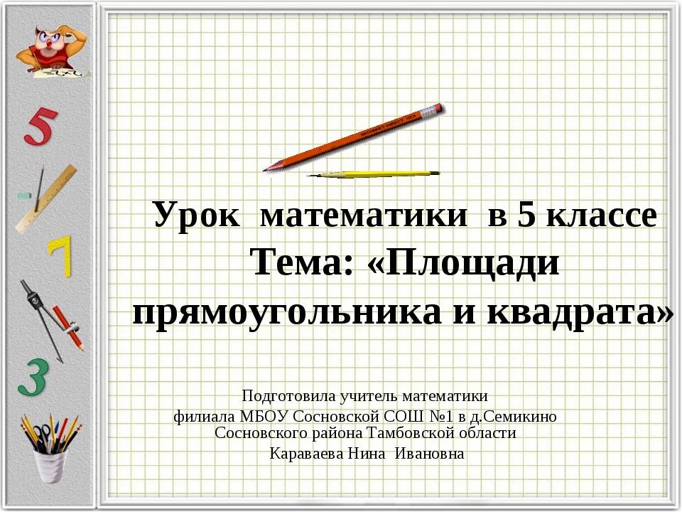 Урок математики в 5 классе Тема: «Площади прямоугольника и квадрата»  Подго...