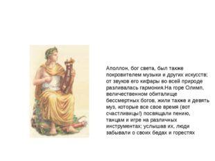 Аполлон, бог света, был также покровителем музыки и других искусств; от звуко