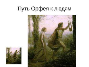 Путь Орфея к людям