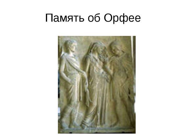 Память об Орфее