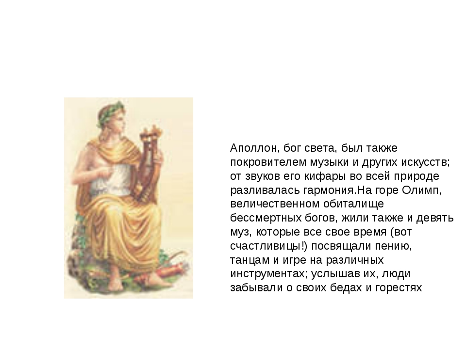 Аполлон, бог света, был также покровителем музыки и других искусств; от звуко...