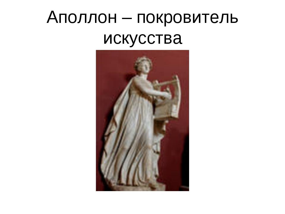 Аполлон – покровитель искусства