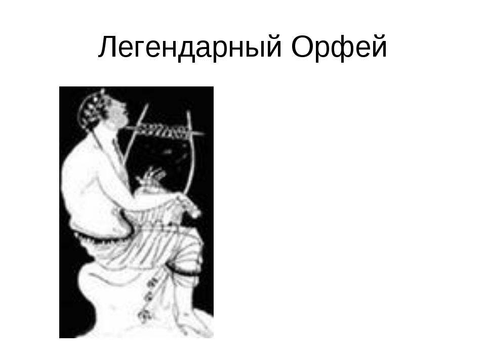 Легендарный Орфей
