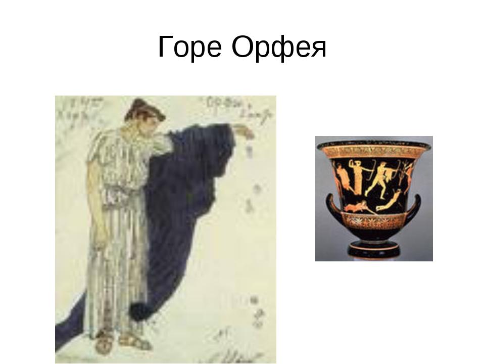 Горе Орфея